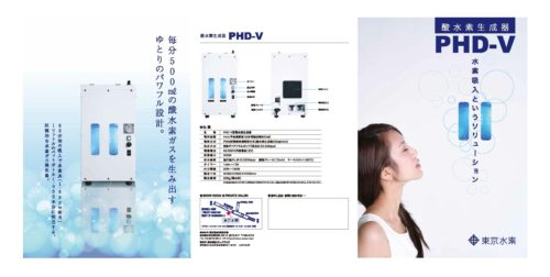 phd-v_b5_omote_tn